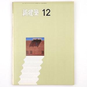 新建築 46巻12号