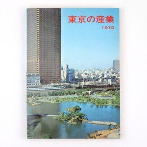 東京の産業 1970