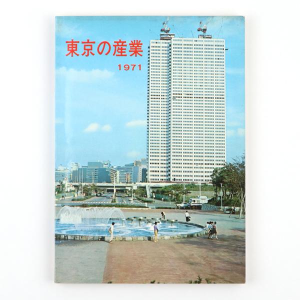 東京の産業 1971