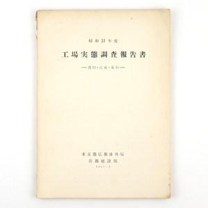 昭和31年度 工場実態調査報告書 墨田・江東・荒川