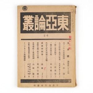 東亜論叢 26号