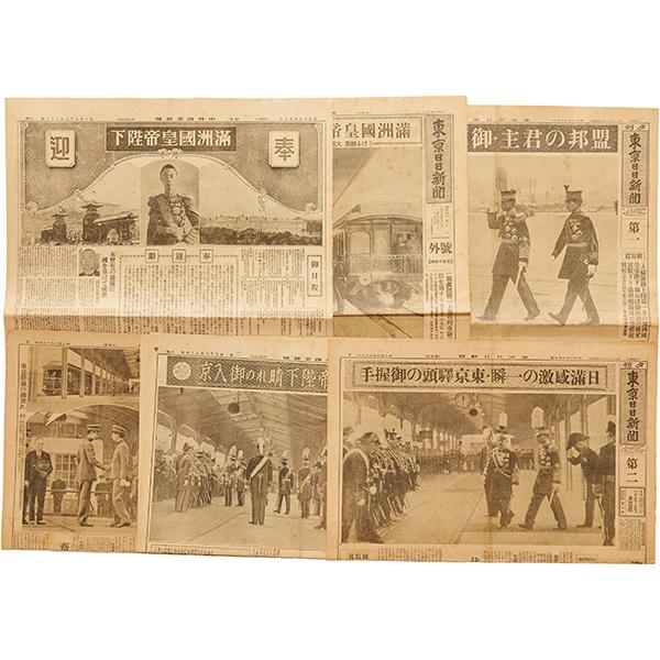 昭和10年満州国皇帝溥儀来日を伝える新聞 7点