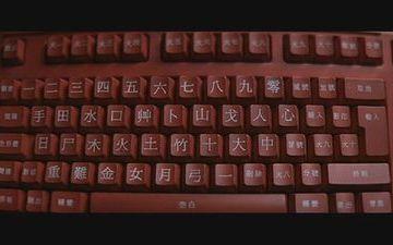 解開鍵盤的身世密碼(下):倉頡與注音輸入的文化史