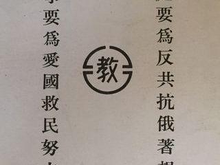 為什麼101與104的高中中國史課綱是一場教育災難?