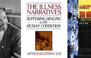 從歷史書寫到網路平台:填補醫病對話的過去與當下