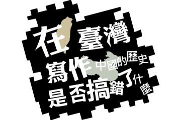 在臺灣寫作中國的歷史是否搞錯了什麼