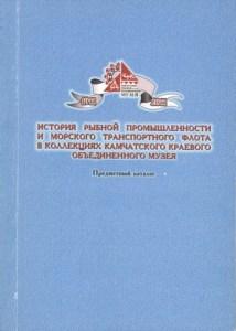 Истории рыбной промышленности и морского транспортного флот