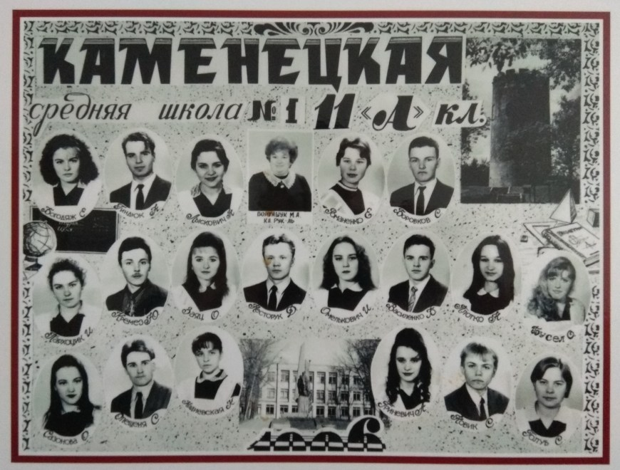 Первый выпуск гимназистов, 1996 год