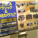 カメラ転売の仕入れは利益商品ばかりの中古カメラフェアで買おう!