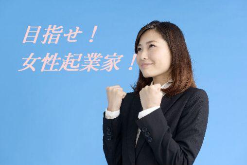 30bf1f91414d2930e36d9c624b521cec 女性が起業して成功しやすい業種はどんな仕事なのか?