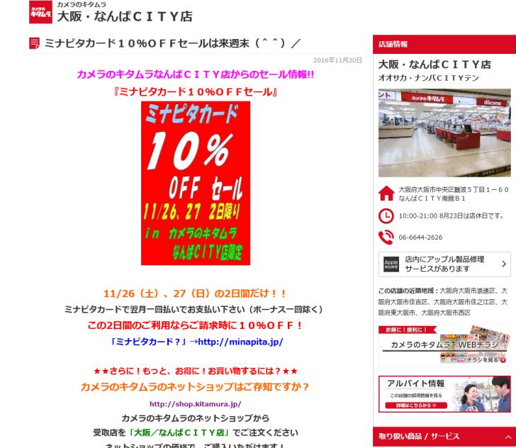 2016-11-26_09h09_31 カメラのキタムラミナピタセールで全商品表示価格から○○%オフ!