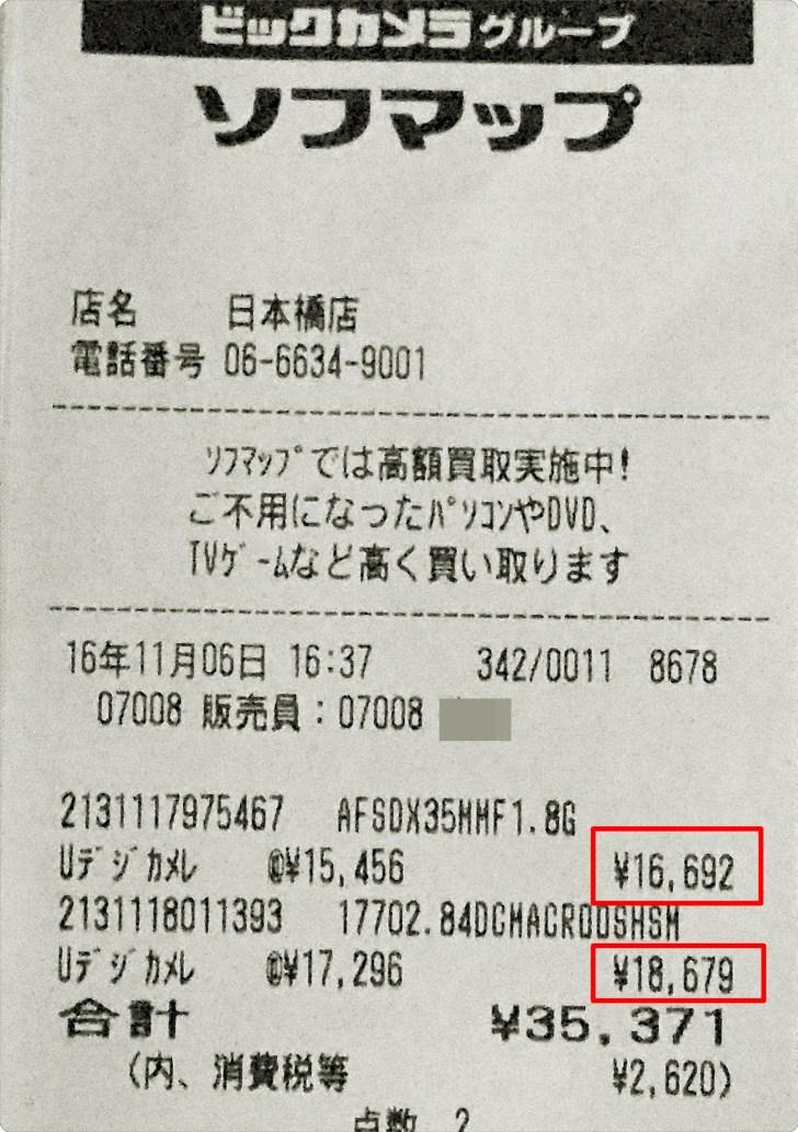 10845 カメラ転売の仕入れを店舗で値引き交渉する方法