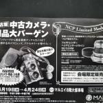 カメラ転売仕入れで中古カメラ販売店名古屋のカメラ祭りに潜入レポ