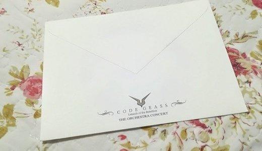 『コードギアス反逆のルルーシュ』オーケストラコンサートの招待状が届いたよ!