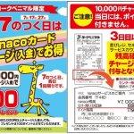 ヨークベニマルで7の日にnanakoカードチャージしたのにポイントが付かない!?正しい受け取り方法とお得な利用方法を解説