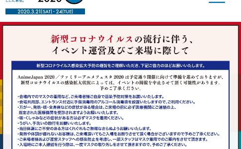 AnimeJapan2020新型コロナウイルスのため中止の可能性あり。一部の企業では出典中止も!?チケット払い戻しについて調査