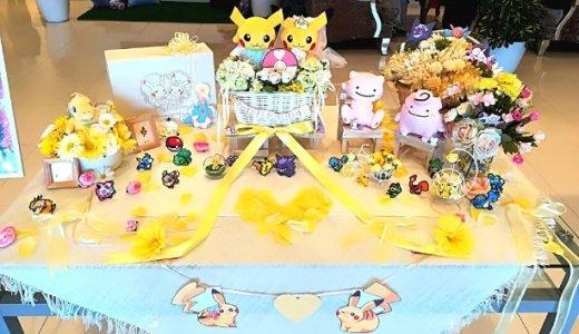 可愛いポケモンたちと一緒に結婚式をお祝いしてきました!