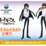 AnimeJapan2020×コードギアス情報をあつめてみた!