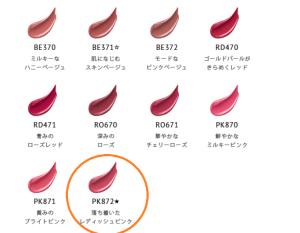 北川景子口紅の色