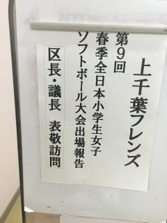 02.表敬訪問_1