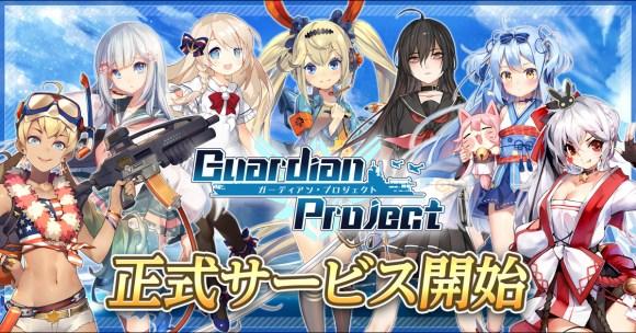 ガーディアンプロジェクト正式サービス