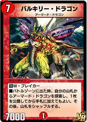 バルキリー・ドラゴン