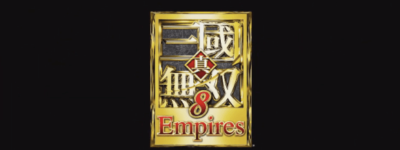 真・三國無双8 Empires 発売日