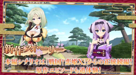 恋姫 戦国