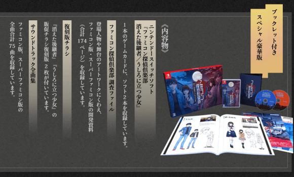 ファミコン探偵倶楽部 コレクターズエディション