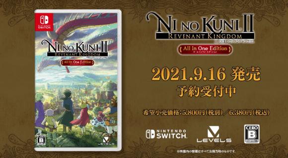 二ノ国2 Switch 発売日