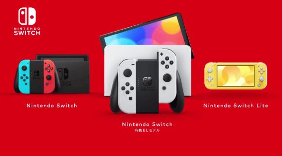 新型Switch 違い