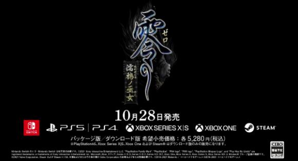 零 濡鴉ノ巫女 発売日 2021年10月28日