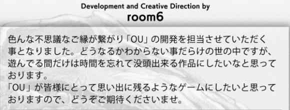 OU ゲーム 開発者メッセージ