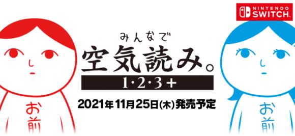 空気読み 発売日