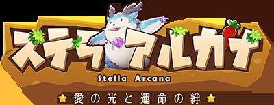 ステラアルカナ ロゴ