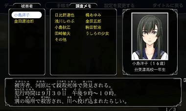 ファミコン探偵倶楽部 調査