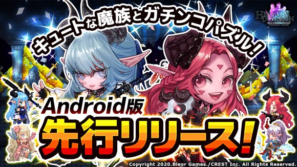 ヘキサゴンダンジョン Android
