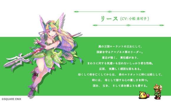 聖剣伝説3 リース