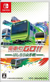 電車でGO Switch