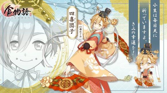 食物語 四喜団子(しきだんご)