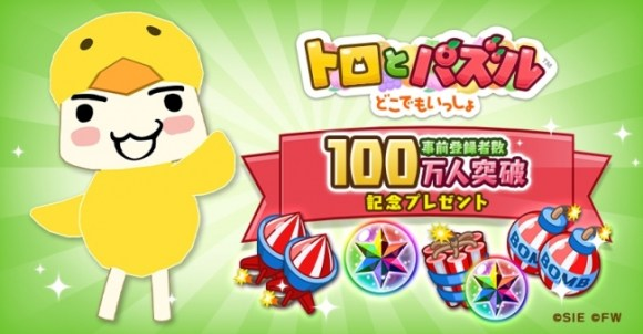 100万人プレゼント