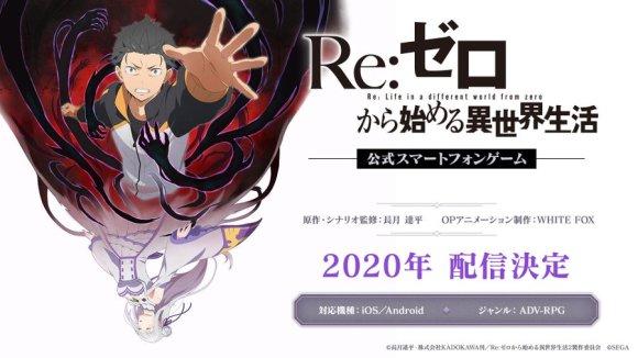 Re:ゼロから始める異世界生活(仮称)