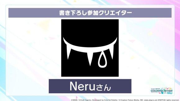 プロジェクトセカイ Neru