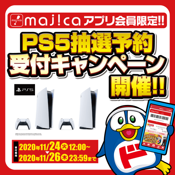 PS5 ドンキ