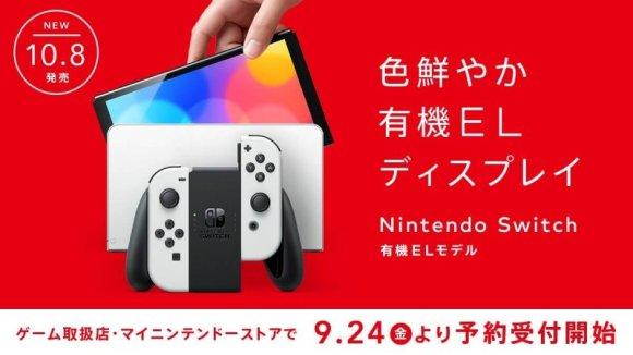新型Switch 予約