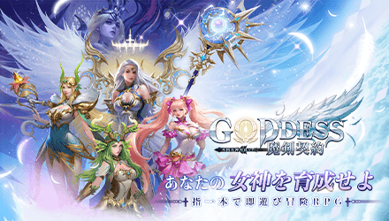 Goddess:魔剣契約バナー