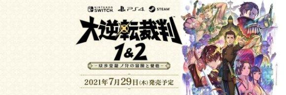 大逆転裁判 Switch 発売日