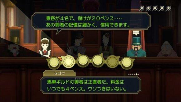 大逆転裁判 Switch 陪審バトル1