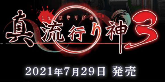 真 流行り神3 発売日