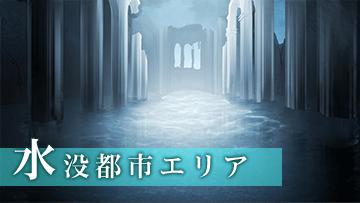 アーキタイプ アーカディア ゲーム内容